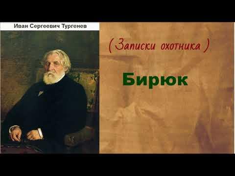 Иван Сергеевич Тургенев.  Бирюк. аудиокнига.