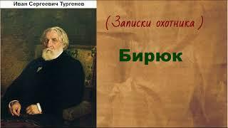 Скачать Иван Сергеевич Тургенев Бирюк аудиокнига