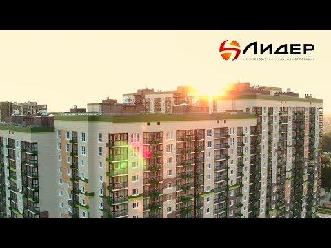 ФСК «Лидер»: жилые комплексы и технология строительства