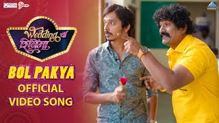 bol-pakya-song---wedding-cha-shinema-new-marathi-songs-2019-avadhoot-gupte-dr-saleel-kulkarni