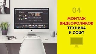 Как монтировать видео. Программы и техника
