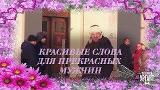 Вечерний Ургант. Красивые слова для прекрасных мужчин.(15.02.2018)