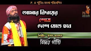 আমার বিদায়ের শেষে দেশে যেতে হবে !! স্বপন সরকার !! Amar Bidaier Sese Deshe Jete Habe !! Swpan Sarkar