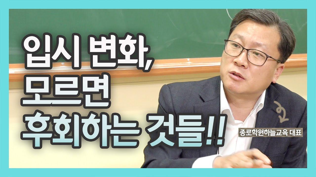 성공적 입시위한 원포인트 레슨!!(feat.종로학원하늘교육 대표)