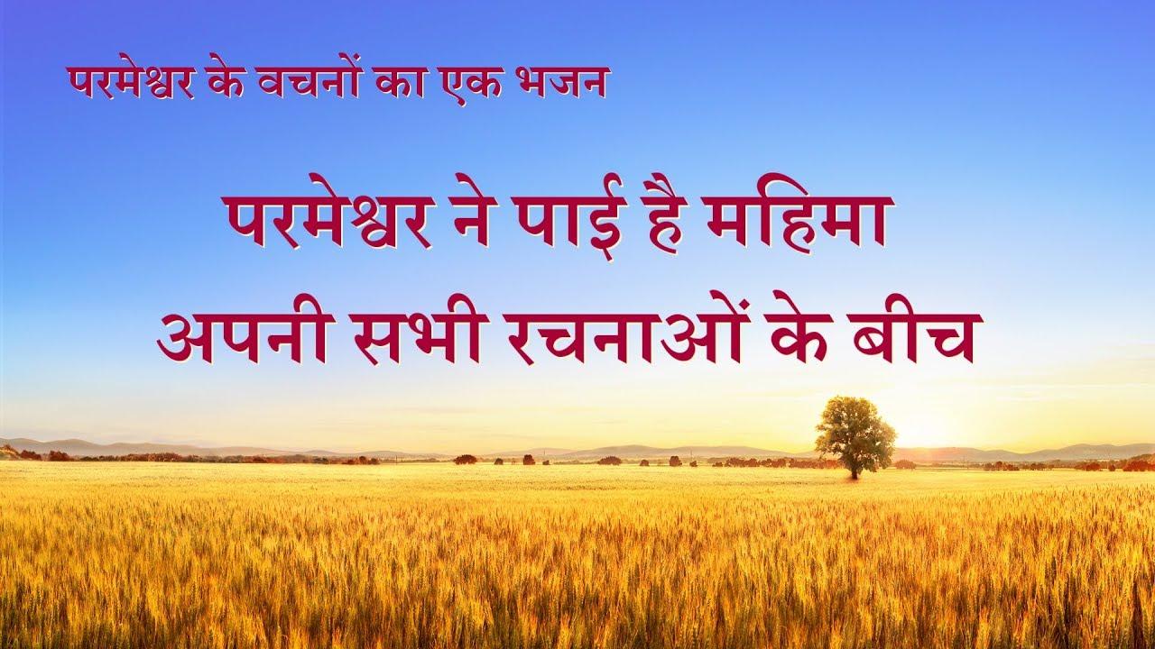 Hindi Christian Song 2020   परमेश्वर ने पाई है महिमा अपनी सभी रचनाओं के बीच (Lyrics)