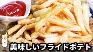 【フライパンで簡単!】マックに負けないくらい美味しい『フライドポテト』French fries