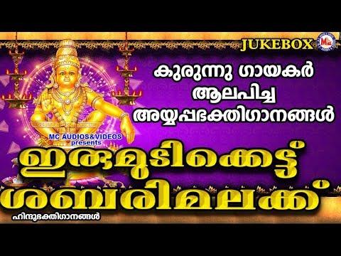 ഇരുമുടിക്കെട്ട് ശബരിമലക്ക്   Irumudi Kattu Sabarimalaikku   Hindu Devotional Songs Malayalam