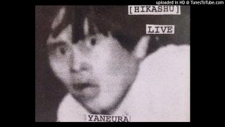 ヒカシュー [HIKASHU] Live at Yaneura, Shibuya in 1980. Audience tap...