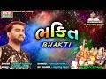 Jignesh Kaviraj || Bhakti || Full Audio Song || Ekta Sound