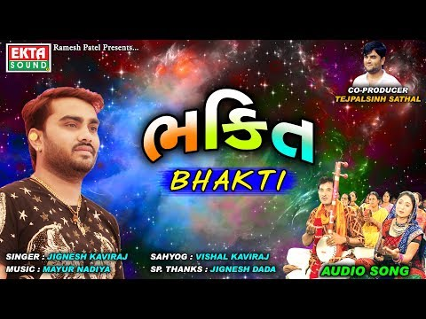 Jignesh Kaviraj    Bhakti    Full Audio Song    Ekta Sound