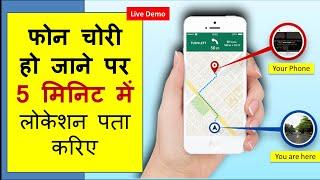 How to track location of any phone? फोन गुम होने पर 5 मिनिट में लोकेशन पता करें