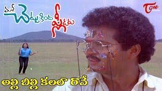 Chettu Kinda Pleader Songs   Allibilli Kalala Video Song   Rajendra Prasad, Kinnera #TeluguOne