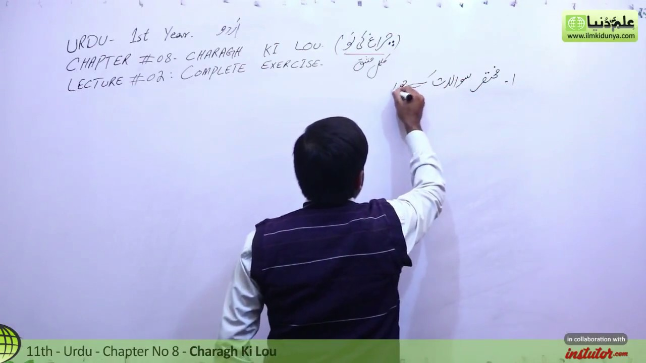 Complete Exercise(مکمل مشق) First year Urdu book 1 Chapter 8 Charagh