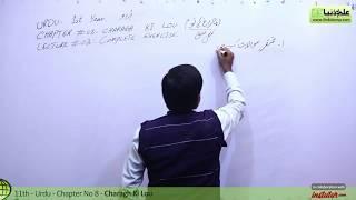 First Year Urdu,Chapter 8,lec 2,Complete Exercise-Charagh Ki Lou -11th class Urdu thumbnail