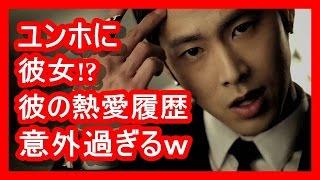 東方神起ユンホに彼女!?彼の熱愛履歴、意外過ぎるww 引用元 : http...