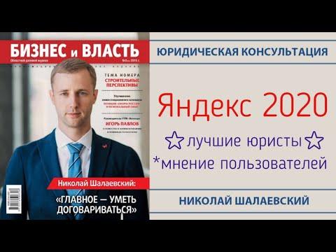 🌟Яндекс: юристы Шалаевский и партнёры - ЛУЧШИЕ!