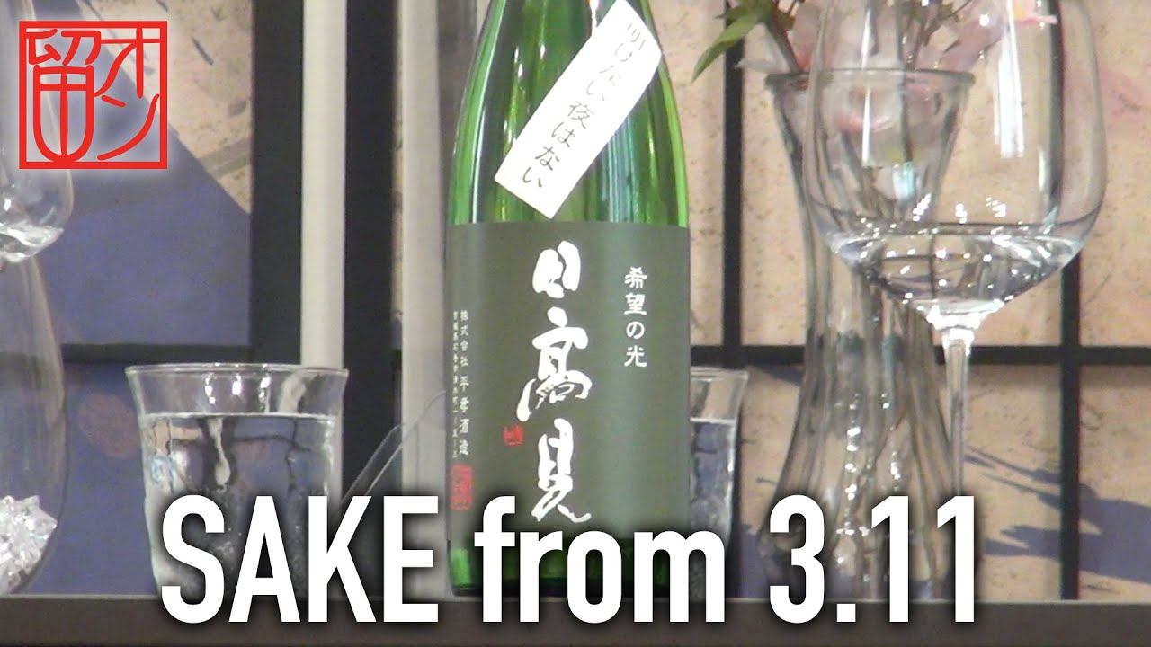 【Japanese Sake】Hidakami |power of reconstruction since 3.11.2011, Great East Japan Earthquake