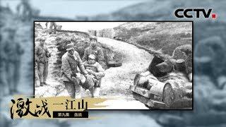 《激战一江山》第九集 血战 | CCTV纪录