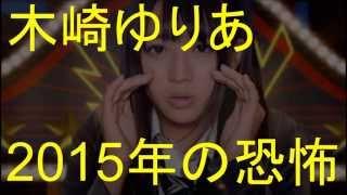 元SKE48木崎ゆりあが2014年を振り返り 2015年の不安を告白して...