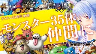 【ドラクエ35周年記念】モンスター35体仲間にする!!!ぺこ!DAY3【ホロライブ/兎田ぺこら】