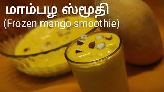 ப்ரோசன் மாம்பழ ஸ்மூதி -Frozen mango smoothie - Mango smoothie recipe in tamil