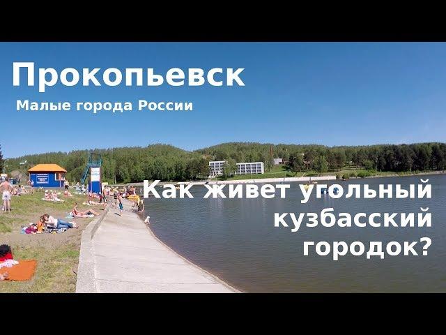 #52 Россия, Прокопьевск: Как живет угольный кузбасский  городок?