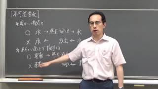 06-13 不可逆変化と熱力学第二法則