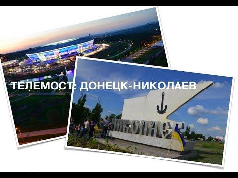 Телемост: Донецк-Николаев-Москва.