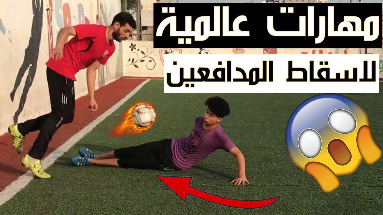 تعلم كيف تسقط المدافع ارضا بمهارات كرة القدم العالمية كن محترفا بكرة القدم Youtube