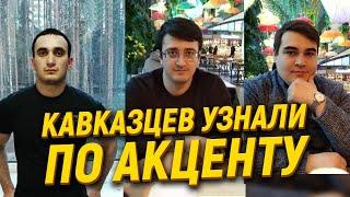 Кавказцев узнали по акценту