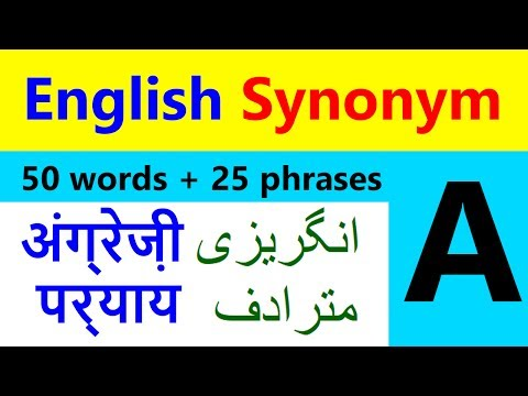 Synonym in Hindi पर्याय | English synonym in Urdu مترادف | English synonym with A