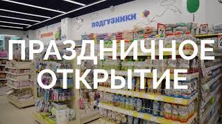 Открытие Дочки-Сыночки в Южно-Сахалинске