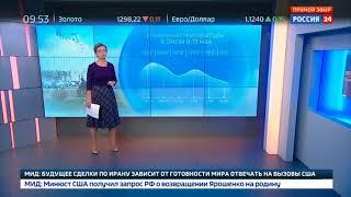 Смотреть видео Погода 24 арктический холод ворвался в горящую Сибирь   Россия 24 онлайн
