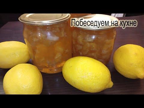 Как готовить варенье из лимона