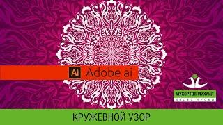 adobe Illustrator / Кружевные узоры - Очень просто!