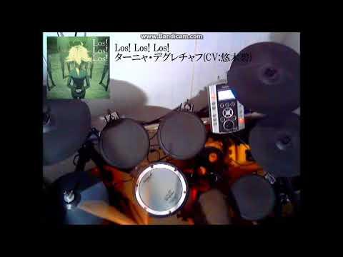 [DRUM COVERS] Los!Los!Los! - ターニャ・デグレチャフ(cv:悠木碧) : sayu (Grollschwert)