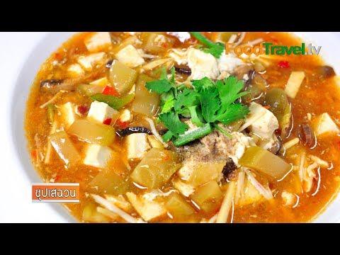 ซุปเสฉวน | FoodTravel