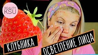Скраб для осветления лица (клубника, сахар). маски для лица от #beautyksu(Клубника- замечательный натуральный продукт для пилинга и скрабирования кожи. В клубнике содержится натур..., 2015-05-31T04:00:00.000Z)