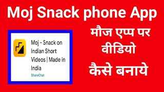 Moj- Snack on Indian Short Videos ll Made in India ll मौज स्नैक्स aap ll Moj Snack aap download screenshot 2