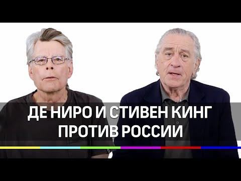 Де Ниро и Стивен Кинг против России