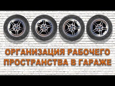ХРАНЕНИЕ КОЛЕС В ГАРАЖЕ на стене / Как правильно организовать рабочее гаражное пространство