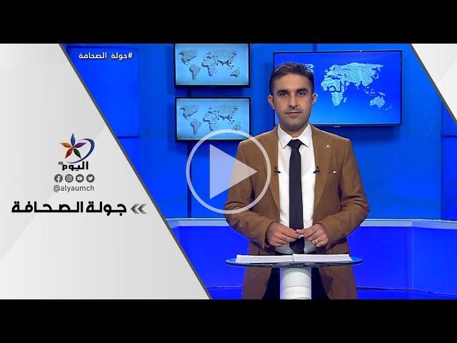 جولة الصحافة   قناة اليوم 13-09-2021