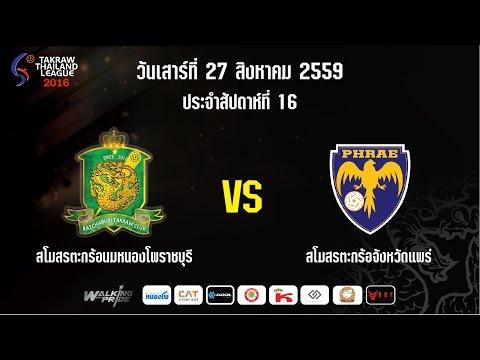 Takraw Thailand League 2016 : week16, RBTC  VS  PHRAE