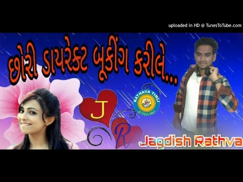 Chori Direkt Booking Karile // Jagdish Rathva // Leteast Timli_Afraaj Audio Bamroli_Part-1 2018