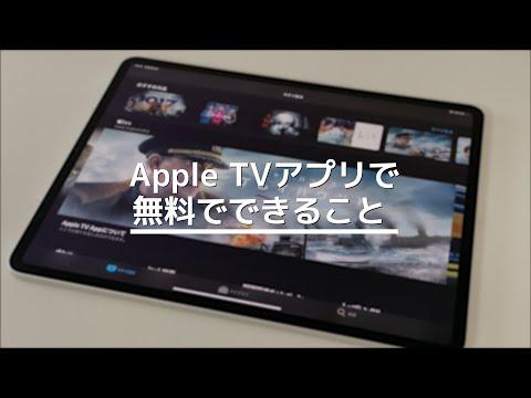 「Apple TVアプリ」で無料でできること4選!使い方を紹介