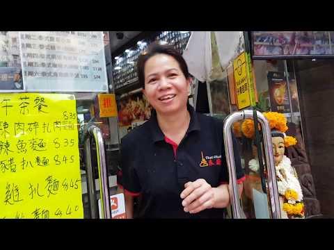 รับงานฮ่องกง ทำงาน ค่าแรงร้านอาหาร แม่บ้าน สัมภาษณ์คนไทยใช้เรงงานในฮ่องกง เงินเดือนเกือบแสน Hongkong