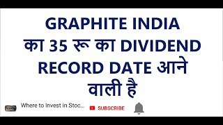GRAPHITE INDIA का 35 रू का DIVIDEND, RECORD DATE आने वाली है