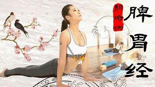 《印想瑜伽 》第一集:  阴瑜伽  脾胃经