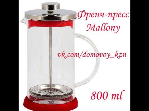 Купить френч пресс 800 мл в магазине Dомовой на Декабристов 187/42, Казань.