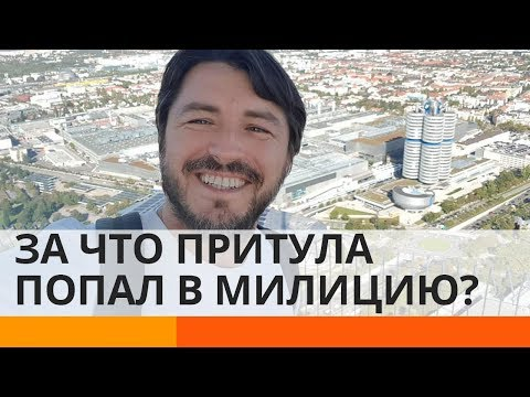 За что Сергей Притула попал в милицию? - Утро в Большом Городе